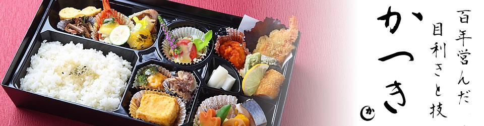 福井市浜町の老舗御料理、『かつき』 - 御弁当 -